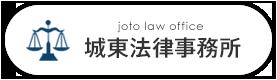城東法律事務所